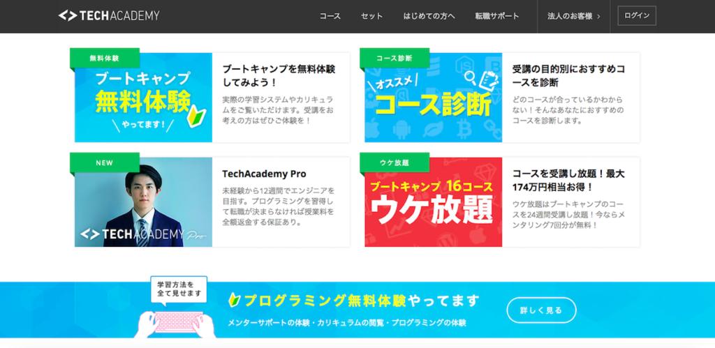 TechAcademyのTOPページの画像
