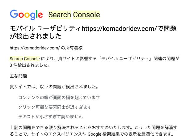 Search Consoleから届いた「モバイルユーザビリティの問題」についてのメールの画像