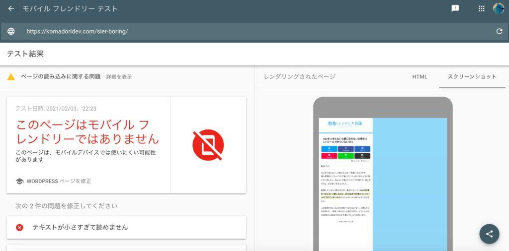 モバイルフレンドリーテストで、モバイルユーザビリティの問題が検出されている画像